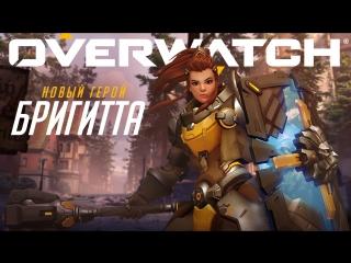 Новый герой Overwatch | Бригитта