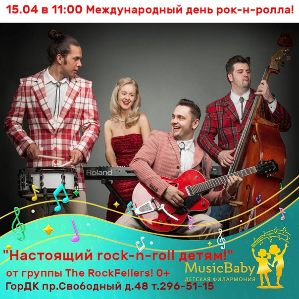 15.04 The RockFellers в Детской Филармонии!