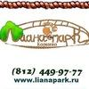 """Веревочный парк """"ЛИАНА-ПАРК КОРКИНО"""""""
