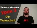 Урок немецкого языка 3 (А1): Der Tagesablauf / Распорядок дня