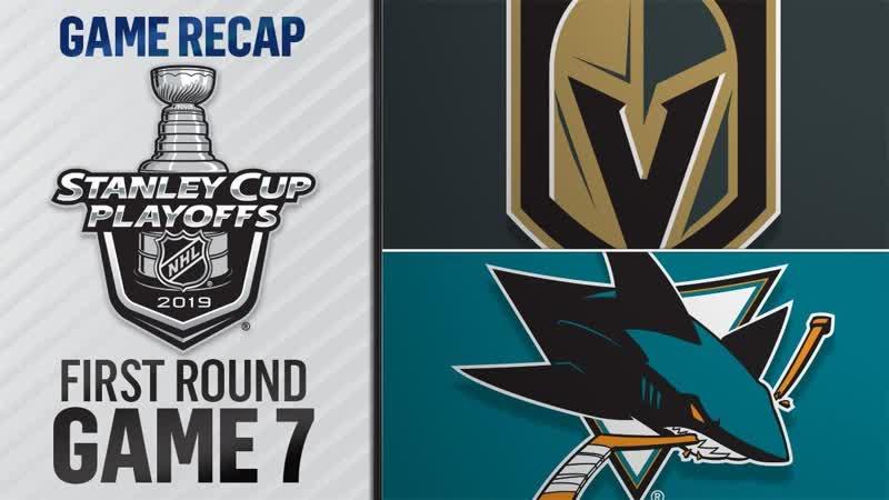 НХЛ - плей-офф. 1/4 финала - Запад. 7-й матч. «Сан-Хосе Шаркс» - «Вегас Голден Найтс» - 5:4 ОТ (0:1, 0:1, 4:2, 1:0)