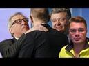 Порошенко в дрова споил еврокомиссара Юнкера и пообещал покупать газ у России