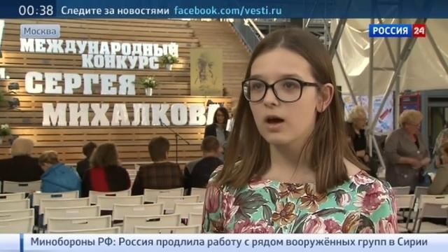 Новости на Россия 24 • Дети, авторы и их герои: в Москве наградили лучшие произведения для подростков