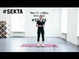 Интервальная тренировка с Аленой Крикливец