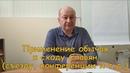 Применение обычая к сходу Славян съезду, конференции и т. д.