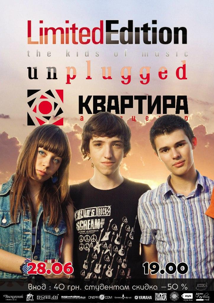 арт квартира,афиша,Концерт Limited Edition Unplugged