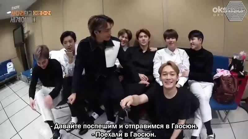 [РУСС. САБ] 190122 Travel The World on EXO Ladder Season 2\ Кругосветное путешествие по EXO-лестнице Сезон 2, Эпизод 2
