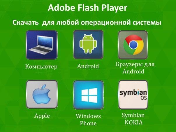 скачать adobe flash player для вконтакте