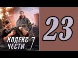 Кодекс чести 7 сезон 23 серия - Сериал фильм боевик смотреть онлайн