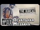 The Bureau: XCOM Declassified #11: