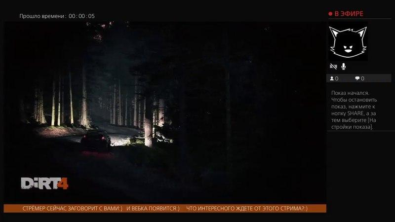 Стрим - Беру победы в DIRT 4 на PS4 1 | VT GAMES Гонщик?