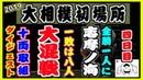 大相撲初場所【四日目】十両取組ダイジェスト 2019.1.16