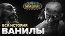 ВЕСЬ СЮЖЕТ World of Warcraft Classic