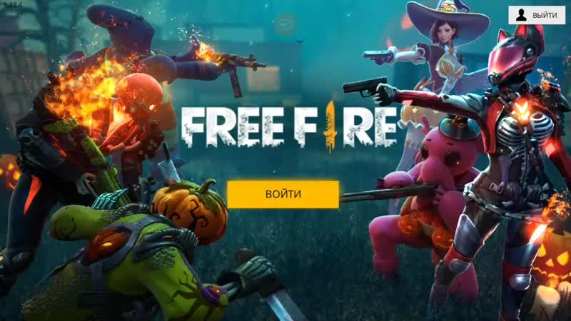 Free Fire 2018 10 19 07 25