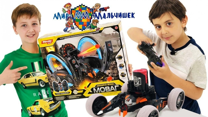 Мир мальчишек • ЯРИК и КИРИЛЛ: машины-воины MIOSHI TECH! Страйкер против Мовага!