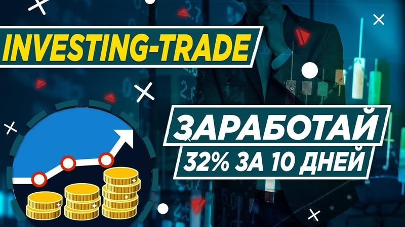 Новый инвестиционный проект для заработка в 2019 году investing-trade