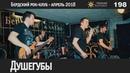 Душегубы - Бутлег 198