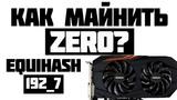 КАК МАЙНИТЬ ZERO (ZER) ИНСТРУКЦИЯ КАК МАЙНИТЬ ZERO НА АЛГОРИТМЕ EQUIHASH 192_7 НА ПУЛЕ SUPRNOVA