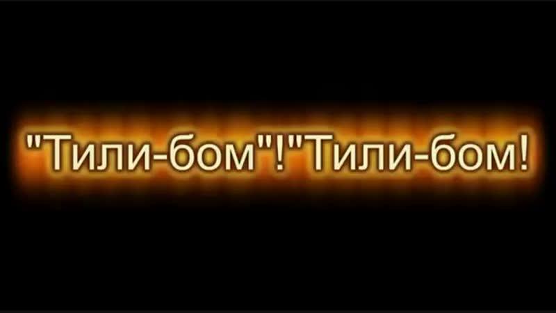 ТИЛИ-БОМ! МОСКОВСКИЙ ТЕАТР «ВРЕМЯ СКАЗОК» ПРЕДСТАВЛЯЕТ!