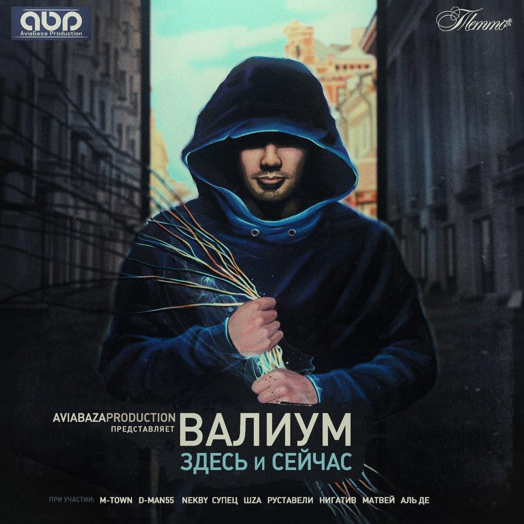 Валиум - Здесь и сейчас (При участии Руставели, Супец, D-man 55, Нигатив, M-Town)(2013)