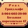 Гранд-кафе Реал (РЕАЛ) Красногвардейский район