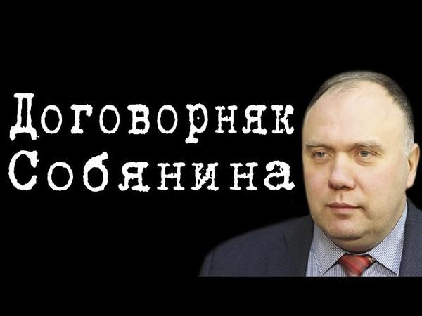 Договорняк Собянина ГеоргийФедоров