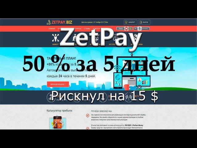ZetPay . 150 за 5 дней. Такой шанс упускать нельзя .