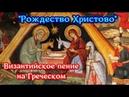 Рождество ХРИСТОВО Поют Монахи ВАТОПЕДСКОГО Афонского Монастыря. Византийское Пение на Греческом.
