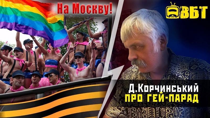 Корчинский протягивает руку дружбы гей-параду