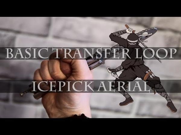 Нож-бабочка. Балисонг трюки, флиппинг для начинающих 9. Icepick Aerial, Basic Transfer Loop