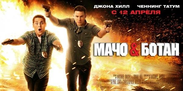 смотреть фильм смотреть мачо и ботан онлайн: