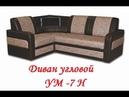 Угловой диван УМ 7 Н