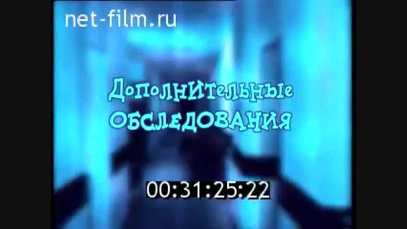 (staroetv.su) Рубрики программы Врача вызывали (РТР, 27.07.1996-30.03.1997)