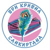 """Харинама """"ШРИ КРИШНА САНКИРТАНА"""" (Москва)"""