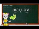 Урок 15. Учим букву П, читаем слоги, слова и предложения вместе с кисой Алисой.
