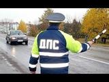 ОХЕВШИЙ СОТРУДНИК ДПС - ТЕНХНИЧНО ПОСЛАН НАУЙ