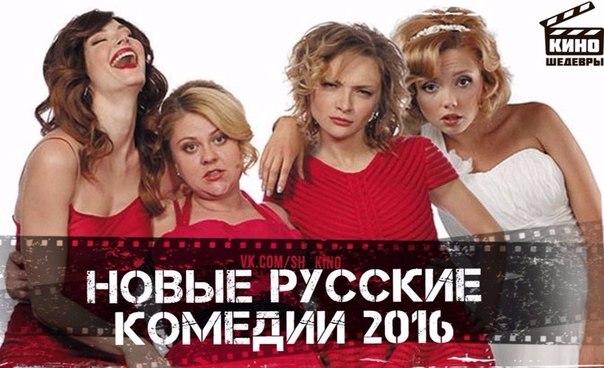 Подборка новых российских комедий 2016-го года.