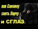 Как Самому 🔻 Избавиться от Чёрной Магии, снять Порчу, Сглаз 🌺 Совет от Андрея Дуйко!
