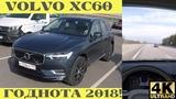 Взял Volvo XC60 и впрямь автомобиль года 2018!