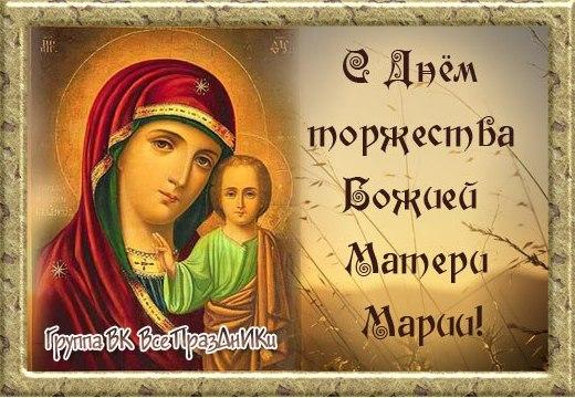 Святая мария поздравления 33
