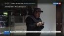 Новости на Россия 24 • Минский убийца с бензопилой хотел порубить людей