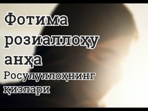 Росулуллоҳнинг қизлари Фотима розиаллоҳу анҳа.