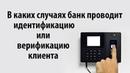 Идентификация и верификация клиентов банка