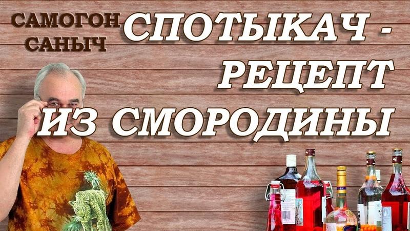 Как сделать СПОТЫКАЧ из смородины? Пошаговый рецепт / Самогон Саныч » Freewka.com - Смотреть онлайн в хорощем качестве
