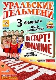 Уральские пельмени - На старт внимание МАРТ! (14 выпуск)