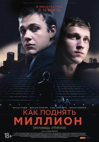 Как поднять миллион (2016)