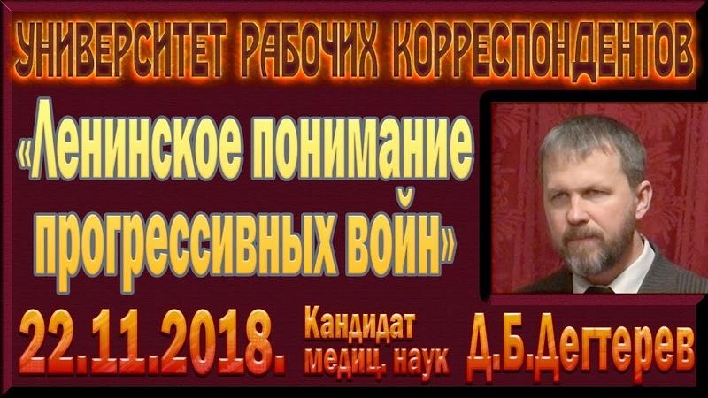 Ленинское понимание прогрессивных войн Д Б Дегтерёв 22 11 2018