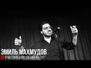 Цитаты на барную тему - Эмиль Махмудов. Участник шоу Песни на ТНТ