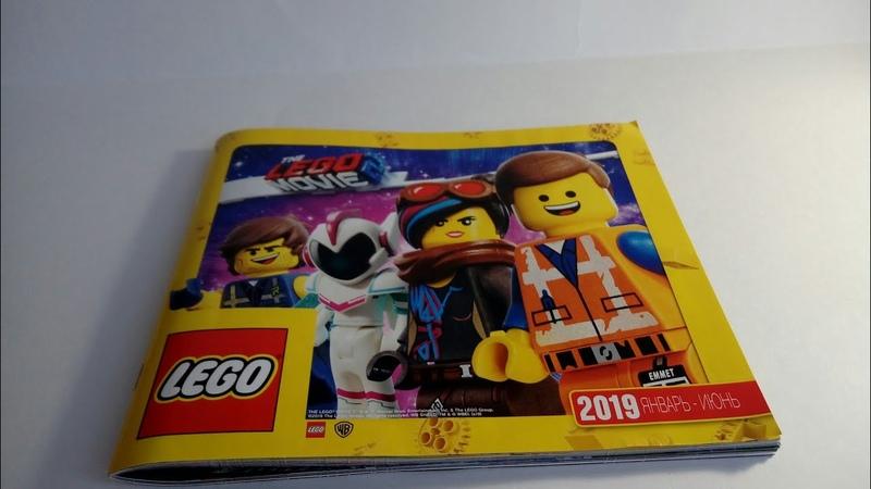 Осмотр каталога Lego (Январь - Июнь)