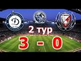 FIFA 19 Profi Club РЛПК 19 сезон Дивизион 3 Dynamo - Outcast 2 тур